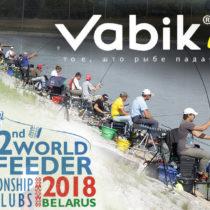 Vabik выступит спонсором II Чемпионата мира по ловле рыбы фидером среди клубов